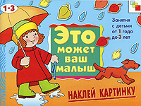Наклей картинку Купить книгу в интернет-магазине OZON.ru
