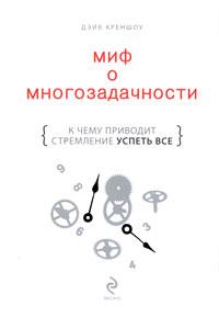 """Подробнее о многозадачности читайте в книге """"Миф о многозадачности"""" от Дэйва Креншоу в книжном интернет магазине OZON.ru."""