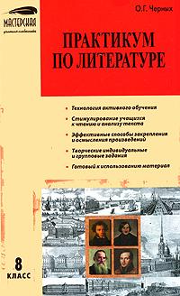 Учебник Практикум по литературе. 8 класс | Ольга Черных