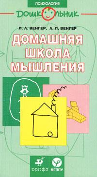 Учебник Домашняя школа мышления | Леонид Венгер, Александр Венгер