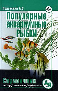 """Книга """"Популярные аквариумные рыбки. Справочник по уходу и содержанию"""" А. С. Полонский - купить книгу ISBN 978-5-904880-75-0 с доставкой по почте в интернет-магазине OZON.ru"""