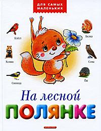 Книга На лесной полянке - купить книгу на лесной полянке от А. Усачев, А. Тихонов в книжном интернет магазине OZON.ru с доставкой по выгодной цене