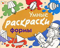 Умные раскраски. Формы Купить книгу в интернет-магазине OZON.ru