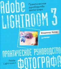 """Книга """"Adobe Lightroom 3. Практическое руководство фотографа"""" Владимир Котов - купить книгу ISBN 978-5-4237-0097-3 с доставкой по почте в интернет-магазине OZON.ru"""