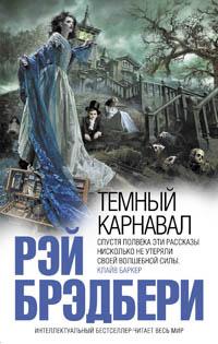 """Книга """"Темный карнавал"""" Рэй Брэдбери - купить книгу Dark Carnival ISBN 978-5-699-45738-0 с доставкой по почте в интернет-магазине OZON.ru"""