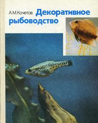 """Книга """"Декоративное рыбоводство"""" А. М. Кочетов - купить книгу ISBN 5-09-001433-7 с доставкой по почте в интернет-магазине OZON.ru"""