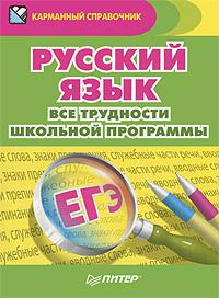 Учебник Русский язык. Все трудности школьной программы | Александра Радион