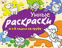 Умные раскраски. А и Б сидели на трубе Купить книгу в интернет-магазине OZON.ru