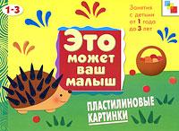 Пластилиновые картинки Купить книгу в интернет-магазине OZON.ru