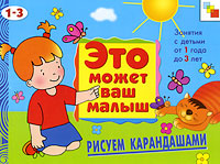 Рисуем карандашами Купить книгу в интернет-магазине OZON.ru