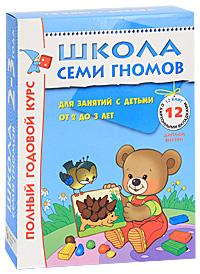 Полный годовой курс. Для занятий с детьми от 2 до 3 лет (комплект из 12 книг) Купить в интернет-магазине OZON.ru