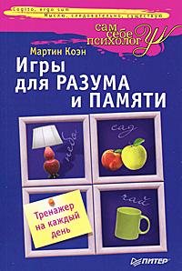 Книга Игры для разума и памяти. Тренажер на каждый день от Мартин Коэн в книжном интернет магазине OZON.ru с доставкой по выгодной цене