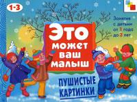 Пушистые картинки. Художественный альбом Купить книгу в интернет-магазине OZON.ru