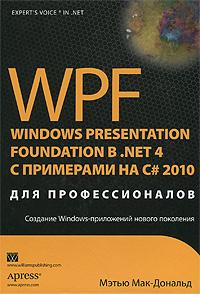 Книга WPF: Windows Presentation Foundation в .NET 4.0 с примерами на C# 2010 для профессионалов - купить книжку wpf: windows presentation foundation в .net 4.0 с примерами на c# 2010 для профессионалов от Мэтью Мак-Дональд в книжном интернет магазине OZON.ru с доставкой по выгодной цене
