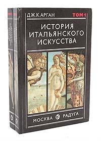 """Книга """"История итальянского искусства (комплект из 2 книг)"""" Дж. К. Арган - купить книгу ISBN 5-05-002585-0 с доставкой по почте в интернет-магазине OZON.ru"""