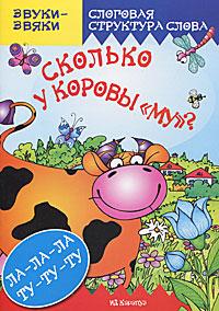 """Сколько у коровы """"му""""? Купить в интернет-магазине OZON.ru"""