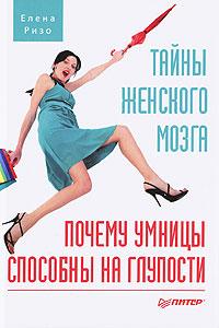 Книга Тайны женского мозга. Почему умницы способны на глупости от Елены Ризо в книжном интернет магазине OZON.ru с доставкой по выгодной цене