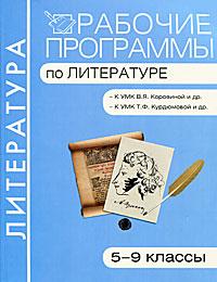 Учебник Рабочие программы по литературе. 5-9 классы