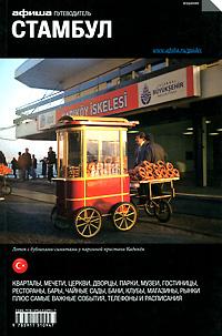 """""""Стамбул. Путеводитель """"Афиши"""". В этом путеводителе рассказывается про каждый район города и про его основные достопримечательности. Есть карты районов, метро и трамваев. Незаменимый помощник для путешественника."""