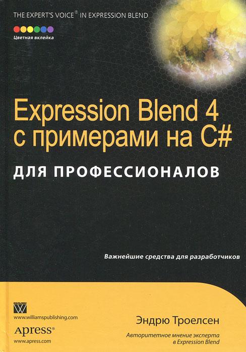 Книга Expression Blend 4 с примерами на C# для профессионалов - купить книжку expression blend 4 с примерами на c# для профессионалов от Эндрю Троелсен в книжном интернет магазине OZON.ru с доставкой по выгодной цене