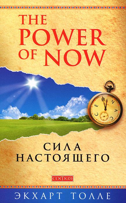 """Книга """"Сила Настоящего"""" Экхарт Толле в OZON.ru"""