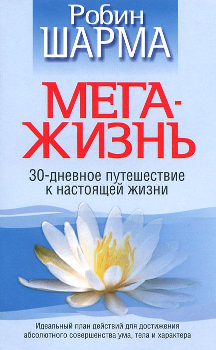 "Книга ""Мега-жизнь""от Робин Шарма в OZON.ru"