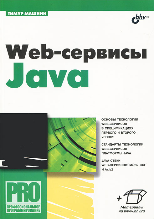 Книга Web-сервисы Java - купить книжку web-сервисы java от Тимур Машнин в книжном интернет магазине OZON.ru с доставкой по выгодной цене