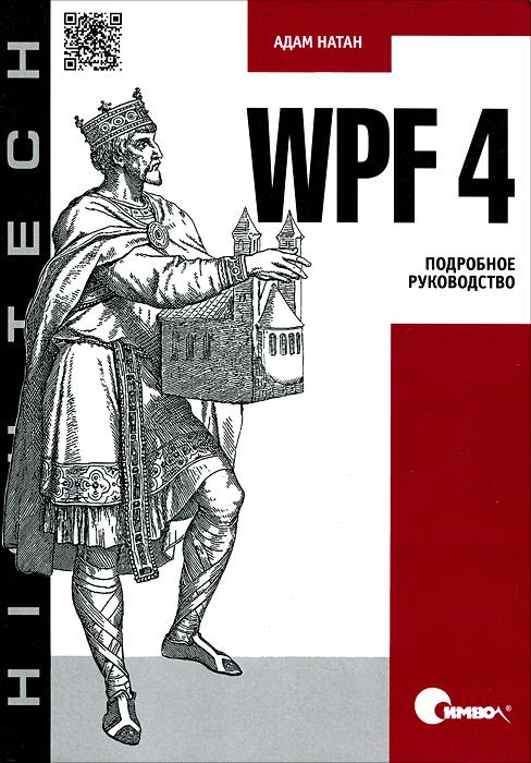 Книга WPF 4. Подробное руководство - купить книжку wpf 4. подробное руководство от Адам Натан в книжном интернет магазине OZON.ru с доставкой по выгодной цене