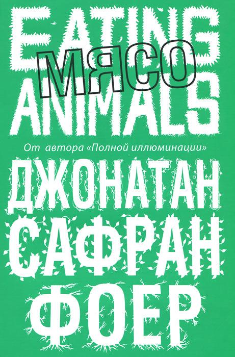 """Книга """"Мясо. Eating Animals"""" Джонатан Сафран Фоер - купить книгу Eating Animals ISBN 978-5-699-52378-8 с доставкой по почте в интернет-магазине OZON.ru"""