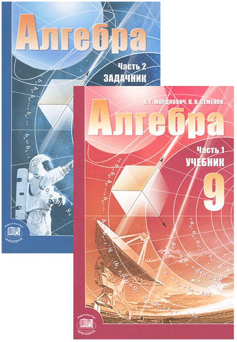 Гдз по математике за 5 класс: зубарева и и мордкович а г.9-е изд стер м: мнемозина 2018 онлайн