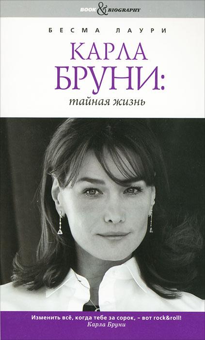 Книга Карла Бруни. Тайная жизнь от Бесма Лаури в книжном интернет магазине OZON.ru с доставкой по выгодной цене