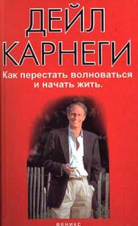 """Книга """"Как перестать волноваться и начать жить"""" Дейл Карнеги в OZON.ru"""
