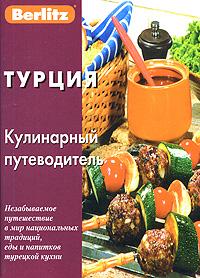 """Кулинарные традиции Турции + рецепты. """"Berlitz. Турция. Кулинарный путеводитель""""."""