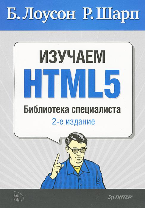 """Книга """"Изучаем HTML5. Библиотека специалиста"""" Б. Лоусон, Р. Шарп - купить книгу Introducing HTML5 ISBN 978-5-459-01156-2 с доставкой по почте в интернет-магазине OZON.ru"""