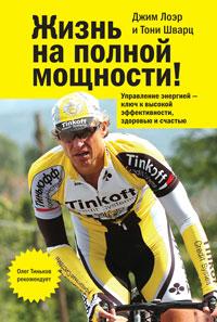 """Книга """"Жизнь на полной мощности!"""" от Джим Лоэр и Тони Шварц в OZON.ru"""