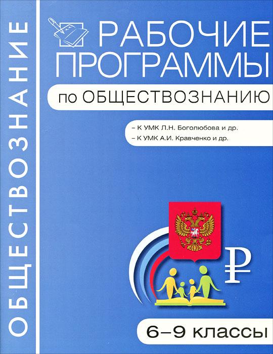 Учебник Рабочие программы по обществознанию. 6-9 классы