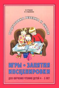 Учебник Игры, занятия, инсценировки для обучения чтению детей 4-5 лет   Александр Корнев, Анна Авраменко