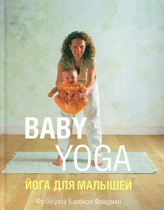 """Книга """"Йога для малышей"""" Франсуаза Барбира Фридман - купить книгу Baby Yoga ISBN 978-5-480-00191-4 с доставкой по почте в интернет-магазине OZON.ru"""