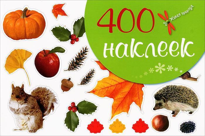 """Книга """"400 наклеек"""" - купить книгу 400 Autocollants: Automne-Hiver ISBN 978-5-353-05852-6 с доставкой по почте в интернет-магазине OZON.ru"""
