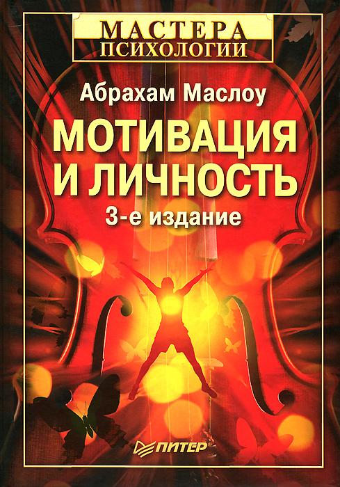 "Книга ""Мотивация и личность"" Абрахам Маслоу в OZON.ru"