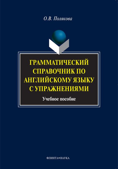Учебник Грамматический справочник по английскому языку с упражнениями | Ольга Полякова