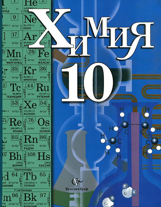 Гдз по химии 10 класс гара, титова, кузнецова