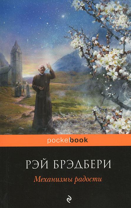 """Книга """"Механизмы радости"""" Рэй Брэдбери - купить книгу The Machineries of Joy ISBN 978-5-699-57677-7 с доставкой по почте в интернет-магазине OZON.ru"""