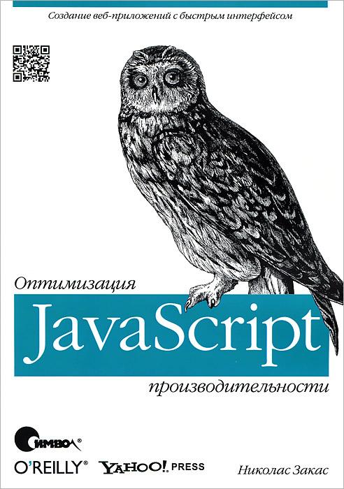 """Книга """"JavaScript. Оптимизация производительности"""" Николас Закас - купить книгу High Performance: JavaScript ISBN 978-5-93286-213-1 с доставкой по почте в интернет-магазине OZON.ru"""