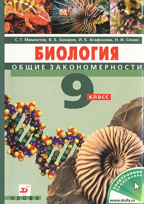 Сонин биология 9 класс скачать учебник