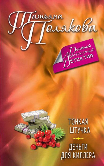 """Книга """"Тонкая штучка. Деньги для киллера"""" Татьяна Полякова - купить книгу ISBN 978-5-699-59102-2 с доставкой по почте в интернет-магазине OZON.ru"""