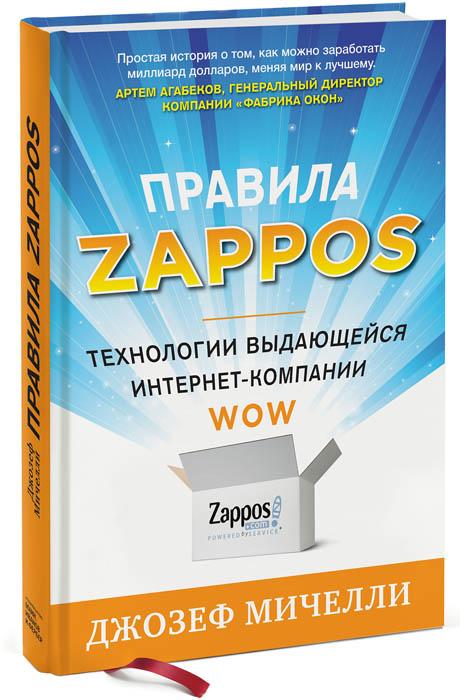 """Книга """"Правила Zappos. Технологии выдающейся интернет-компании"""" Джозеф Мичелли - купить книгу The Zappos Experience: 5 Principles to Inspire, Engage and Wow ISBN 978-5-91657-531-6 с доставкой по почте в интернет-магазине OZON.ru"""