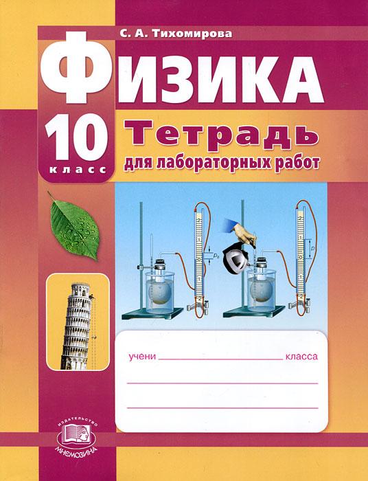Книга по физике 10 класс тихомирова онлайн