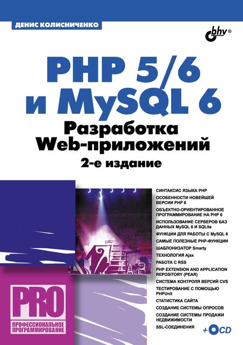 Скачать книгу php 5