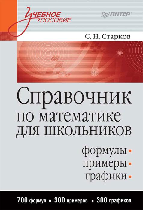 Учебник Справочник по математике для школьников | Сергей Старков